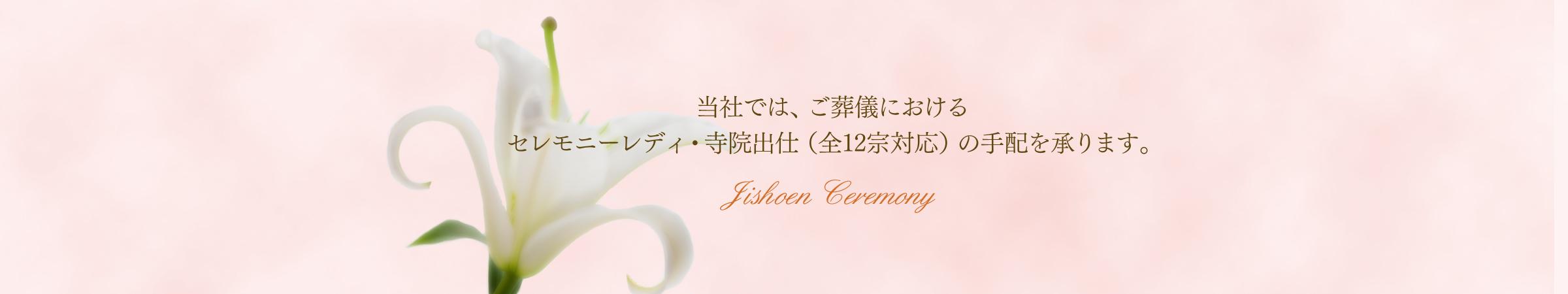 当社ではご葬儀におけるセレモニーレディ・寺院出仕の手配を承ります。